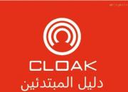 عملة العباءة/ CloakCoin – الدخل السلبي