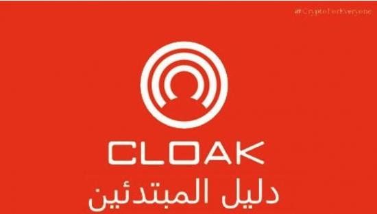 cloakcoin-beginners-guide.png