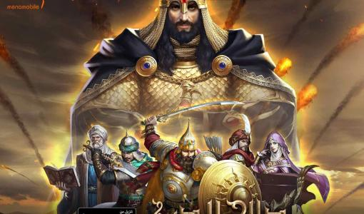 "The First ""Saladin"" Game is Now Available on Google Play!"