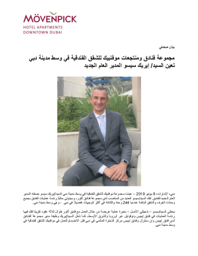 appointment-eric-seso-general-manager-arabic.pdf