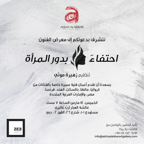 tribute-to-women-arabic.jpg