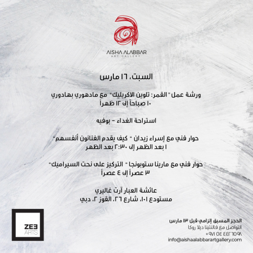 workshop-16-march-arabic.jpg
