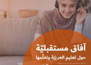 ندعوكم إلى مؤتمر تكنولوجيا التّعليم الأوّل من نوعه الّذي يتناول واقع اللّغة العربيّة