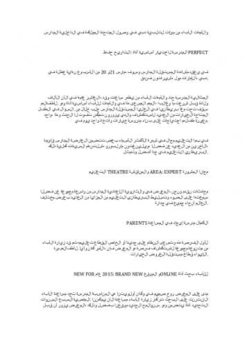 dubai-schools-show-arabic-press-release.pdf