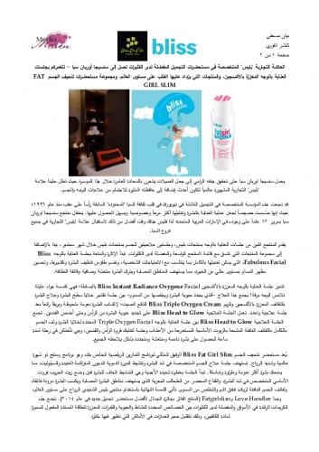 sensasia_bliss_ar.pdf