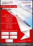immigration-consultancy-flyer-arabic.jpg
